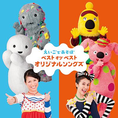 NHK えいごであそぼベスト・オブ・ベスト『オリジナル・ソングズ』