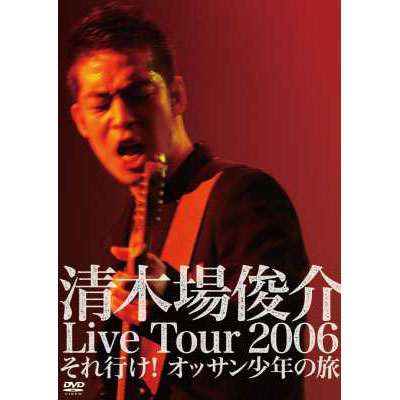 清木場俊介 Live Tour 2006 それ行け! オッサン少年の旅