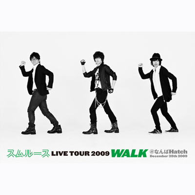 スムルース LIVE TOUR 2009 WALK【通常盤】