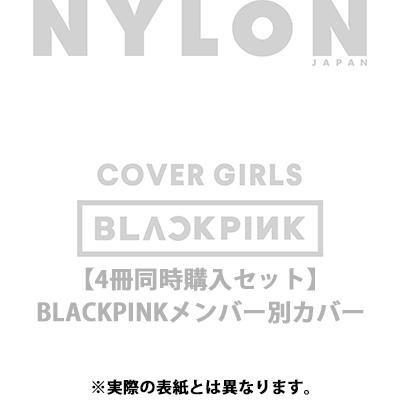 【4冊同時購入セット】NYLON JAPAN 2017年 9月号スペシャルエディション(BLACKPINKメンバー別カバー)