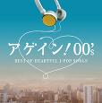 アゲイン!00's~BEST OF HEARTFUL J-POP SONGS