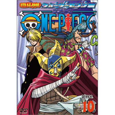 ONE PIECE �����s�[�X 8TH�V�[�Y�� �E�H�[�^�[�Z�u���� piece.10