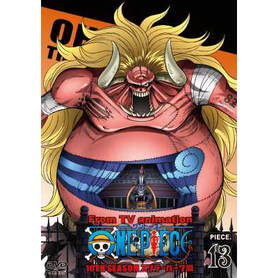 ONE PIECE �����s�[�X 10TH�V�[�Y�� �X�����[�o�[�N�� piece.13