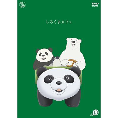 しろくまカフェ cafe.13 *DVD