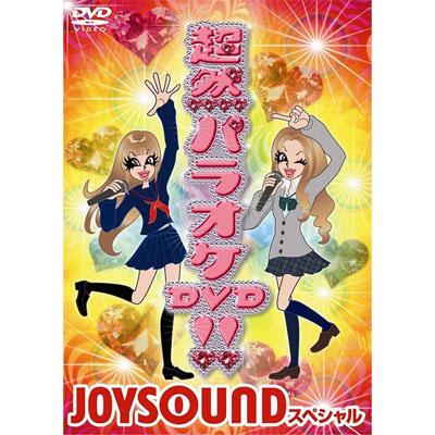 超然パラオケDVD!! ~JOYSOUND スペシャル~