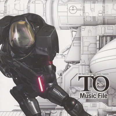 TO Music File【通常盤】