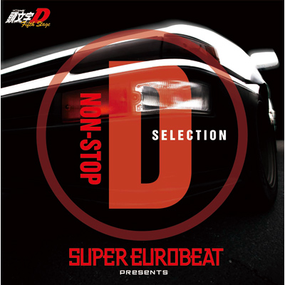 SUPER EUROBEAT presents ������[�C�j�V����]D Fifth Stage NON-STOP D SELECTION