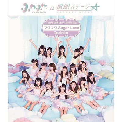 フワフワSugar Love / Rockstar(ふわふわ盤CD+DVD)