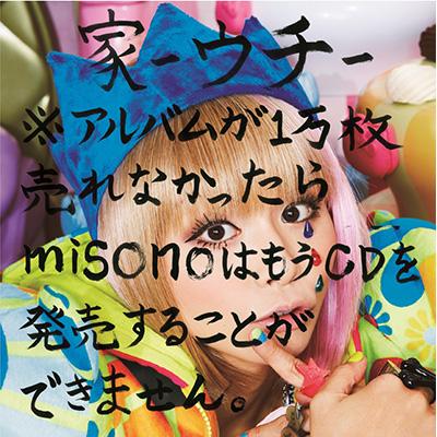 家-ウチ-※アルバムが1万枚売れなかったらmisonoはもうCDを発売できません。【CD+DVD】