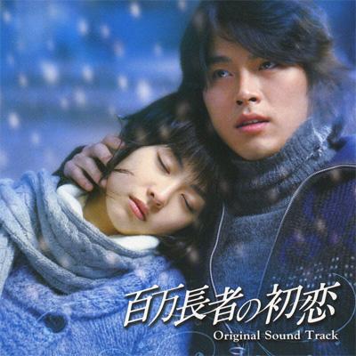 百万長者の初恋 オリジナル・サウンドトラック