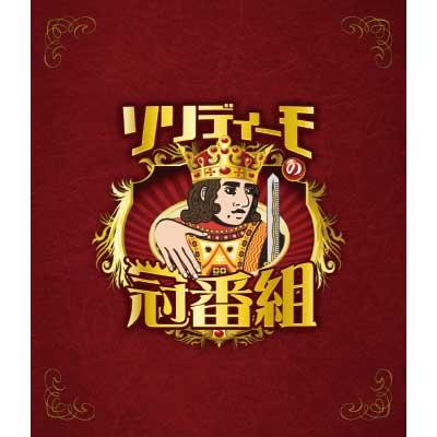 ソリディーモの冠番組(2枚組Blu-ray)
