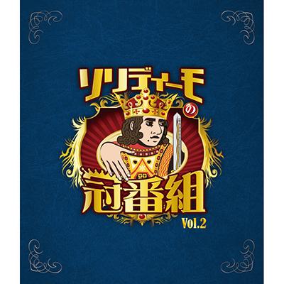 ソリディーモの冠番組2(2枚組Blu-ray)