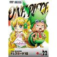ONE PIECE ワンピース 17THシーズン ドレスローザ編 piece.22(DVD)