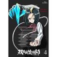 双星の陰陽師 DVD4