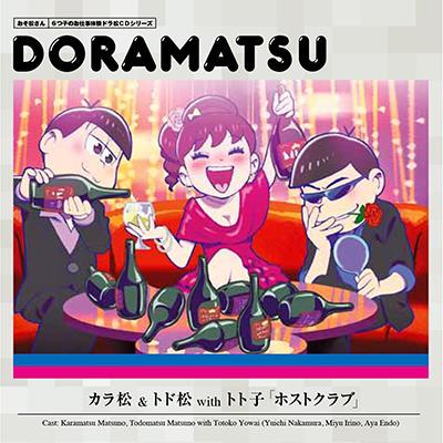 おそ松さん 6つ子のお仕事体験ドラ松CDシリーズ カラ松&トド松withトト子『ホストクラブ』