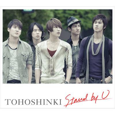 Stand by U【通常盤】