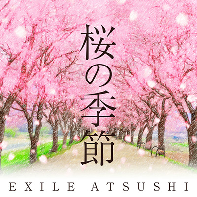 桜の季節(CD+DVD)
