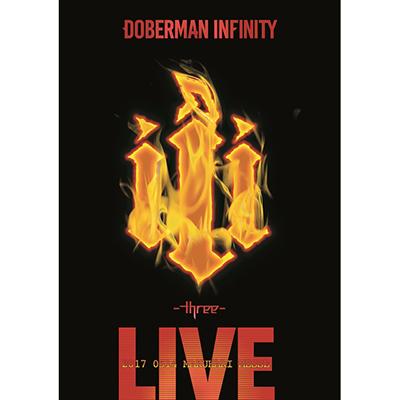 DOBERMAN INFINITY 3周年特別記念公演 「iii ~three~」(2DVD+スマプラ)