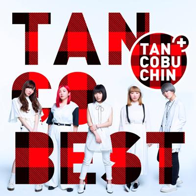 ベストアルバム『TANCOBEST』 TYPE-B【初回限定生産盤】(2枚組CD)