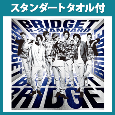 B-STANDARD(CDのみ)+GOODS(BRIDGETスタンダードタオル)
