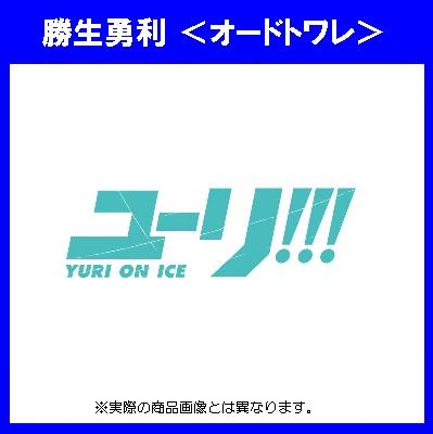 ユーリ!!! on ICE 勝生勇利 <オードトワレ>