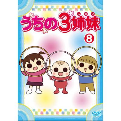 うちの3姉妹 8