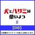 犬とハサミは使いよう 3【DVD】 (初回生産限定版、鍋島テツヒロ描き下ろし三方背BOX、更伊俊介書き下ろし小説同梱)