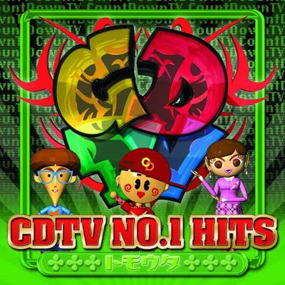 CDTV NO.1HITS ~トモウタ~