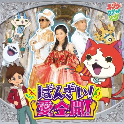 ばんざい!愛全開!(CD)