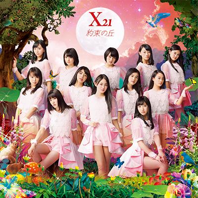 約束の丘(CD+スマプラミュージック)
