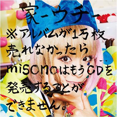 家-ウチ-※アルバムが1万枚売れなかったらmisonoはもうCDを発売できません。【CD】