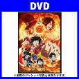 ワンピース エピソード オブ サボ~3兄弟の絆 奇跡の再会と受け継がれる意志~ *通常版DVD