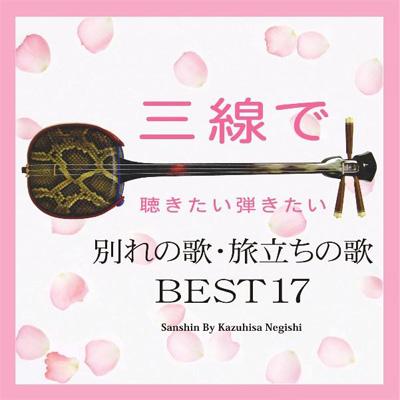 �O��Œ��������e������ �ʂ�̉́E�������̉� BEST17