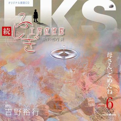オリジナル朗読CDシリーズ 続・ふしぎ工房症候群 EPISODE.6「母さん、ごめんね」