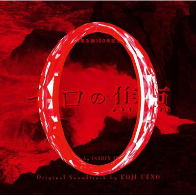 「ゼロの焦点」オリジナル・サウンドトラック