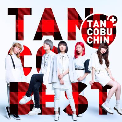 ベストアルバム『TANCOBEST』 TYPE-C【初回限定生産盤】(CD+DVD)