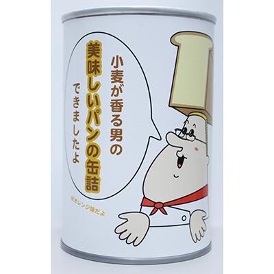 小麦が香る男のパンの缶詰