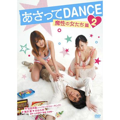 あさってDANCE vol 2