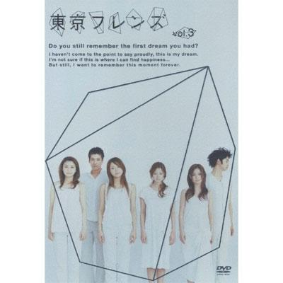東京フレンズ Vol.3