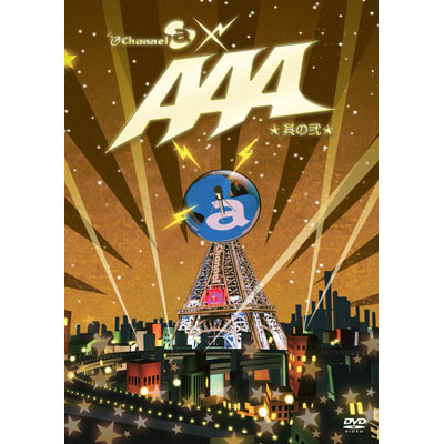 Channel@×AAA -其の弐-