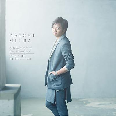 ふれあうだけで ~Always with you~ / IT'S THE RIGHT TIME(CDシングル+DVD / MUSIC VIDEO盤)