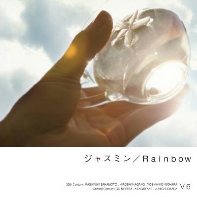 ジャスミン/Rainbow