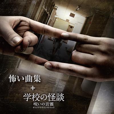 怖い曲集 +「学校の怪談 -呪いの言霊-」オリジナルサウンドトラック