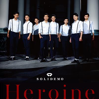 Heroine【SOLID盤】(CD+DVD)