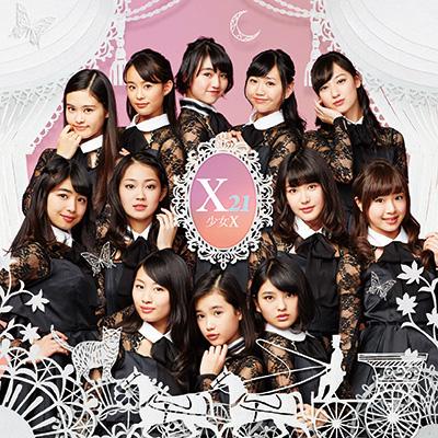 少女X(CD+DVD)