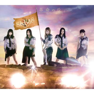 革命の丘<TYPE-A>【AL3枚組+DVD】