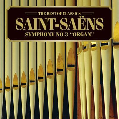 サン=サーンス:交響曲第3番《オルガン付き》