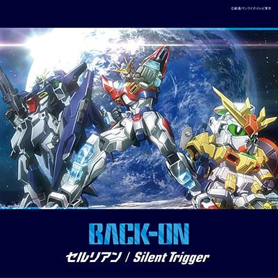 セルリアン/Silent Trigger(CD+DVD)