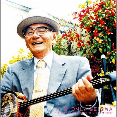 It's only セイ小~ベスト・オブ・登川誠仁1975~2004