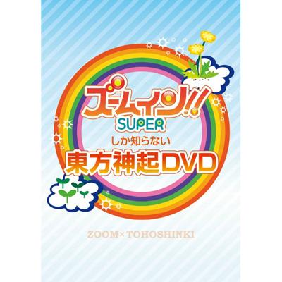 ズームしか知らない東方神起 DVD【通常盤】